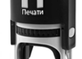 Печать Штамп для ИП/ООО