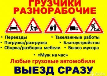 Грузоперевозки/грузчики/разнорабочие