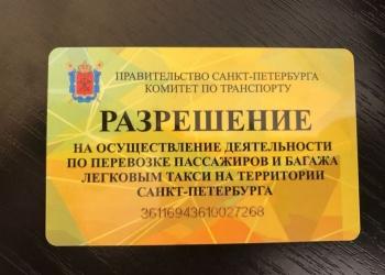 Лицензия/Разрешение для такси + сопровождение
