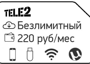 БЕЗЛИМИТНЫЙ ИНТЕРНЕТ ТЕЛЕ2 ЗА 220 РУБ/МЕС + 500 МИН (арт.121)