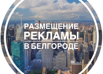 Размещение и распространение рекламы в Белгороде