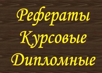 Заказать дипломную, курсовую работу в Москве