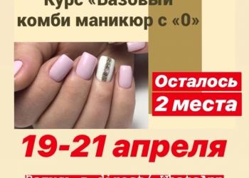 Школа студия для мастеров Маникюра и косметологов