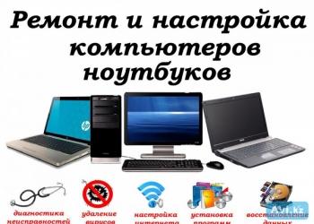 Ремонт компьютеров / ноутбуков