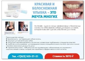 система по отбеливанию зубов