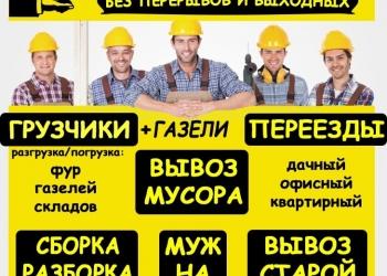 подсобные работники в Омске