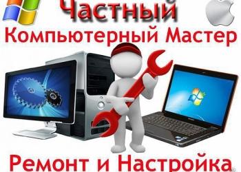 Компьютерный мастер в Краснодаре