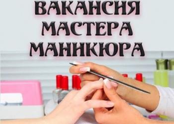 Мастер Маникюра в салон красоты