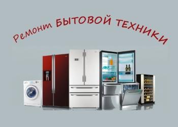 Ремонт холодильников, телевизоров, печей, электроплит