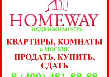 Недвижимость, квартиры, комнаты быстро и безопасно продадим! 100% гарантия!