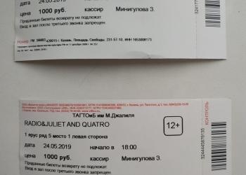 Билеты на фестиваль Р.Нуриева.хорошие места.