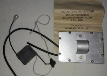 Новый. Усилитель антенный телевизионный УАТ ДМВ.