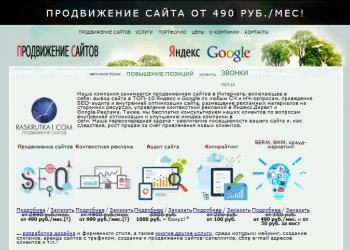 Продвижение сайтов в Яндекс и Google, под ключ.