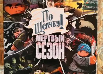 """Настольная игра """"По щелчку: Мертвый сезон"""""""
