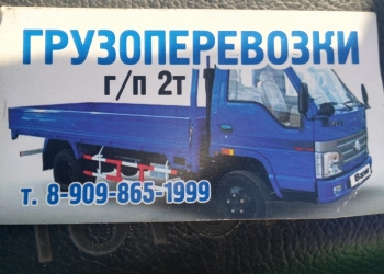 Грузоперевоски борт до 2.5 т