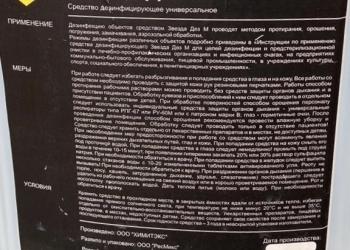 В продаже дезинфицирующие средство Звезда дез м, раствор 3%