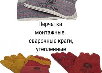 Перчатки строительные нитриловые, монтажные, сварочные краги, утепленные
