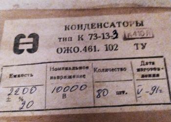 Конденсатор К73-13-3 10кв 2200пф