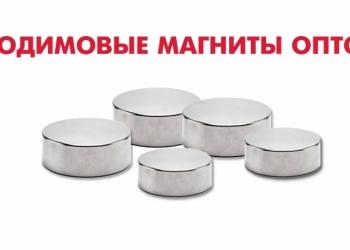 Неодимовые магниты,экономичные счётчики газа и электричества