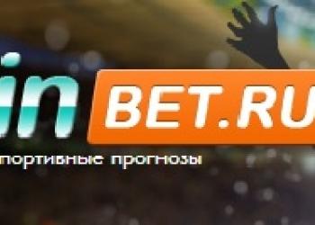 Спортивные прогнозы InBet