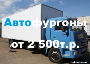 Промтоварные и изотермические автофургоны КАМАЗ - цена от 2 500т. р.