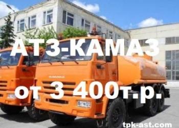 Автотопливозаправщики АТЗ на шасси КАМАЗ – цена от 3 400 000руб.