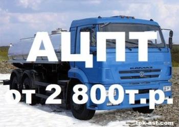 Пищевые автоцистерны АЦПТ/молоковозы на шасси КАМАЗ– Цена от 2800т.р. + Скидки!