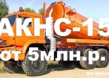 Нефтесборщик АКНС-15 на шасси КАМАЗ-65224 – Цена от 5млн. руб. + Скидки!