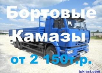 Бортовые Камазы в наличии под заказ – Цена от 2 150т. р. для всех регионов РФ: