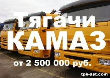 Продажа самосвалов Камаз с доставкой в регионы России от ТПК АВТОСПЕЦТЕХНИКА: