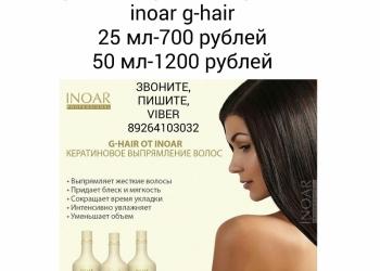 Кератин INOAR G-HAIR на розлив 25 мл и 50 мл