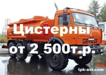 Продажа автоцистерн для всех регионов России – цены договорные.