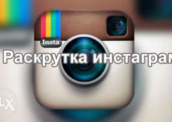 Полное ведение и продвижение аккаунта в Instagram