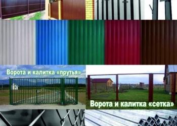 Материалы для забора с доставкой в Иваново