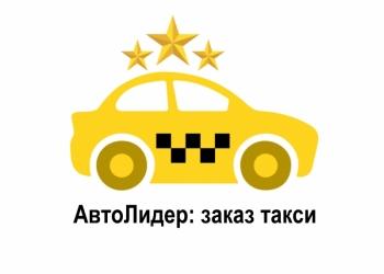 Такси АвтоЛидер +7(912) 86 88888