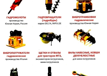 Навесное оборудование для спецтехники
