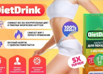 Напиток для похудения DietDrink http://goo.gl/myFTuQ