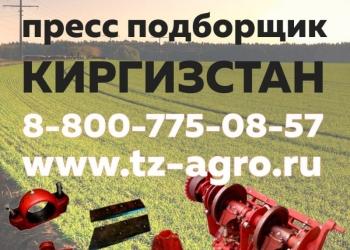 Пресс подборщик Киргизстан запчасти