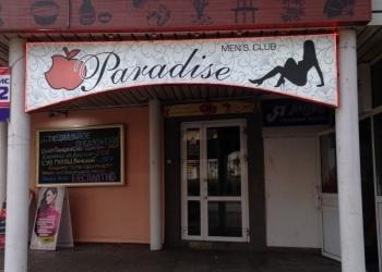 Продаётся мужской клуб Parabise
