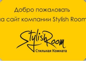 StylishRoom - компания производитель натяжных потолков. Фотообои, фрески, панно