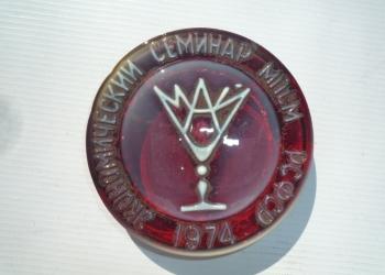 Эмблема Экономический семинар МПСМ рсфср 1974