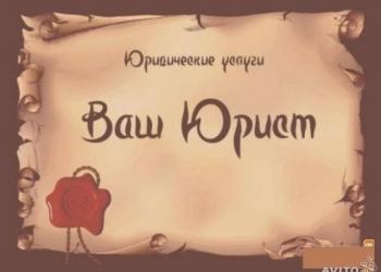 юридические услуги в Беларуси