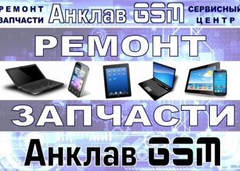 Anklavgsm-запчасти и аксессуары для мобильных телефонов