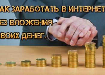 Заработок от 7 000 рублeй в день.