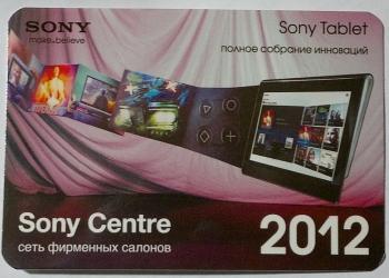 календарик карманный 2012 - салоны фирмы SONY (3)