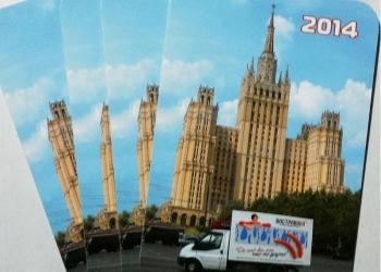 календарик карманный 2014 года - колбасы Востряково
