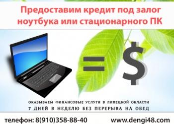 Частный кредит под залог ноутбука или ПК в Липецке