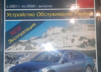 Автолитература БМВ 7