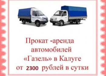 прокат аренда грузовой газели без водителя