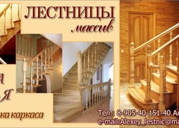 Лестницы от А до Я.